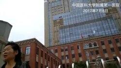 刘晓波追踪报道: 亲属探望国保戒备 VOA记者遭盘查