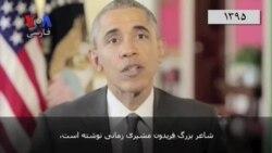 وقتی مشاوران جوان، شعر فارسی را بخشی از پیام های نوروزی اوباما کردند
