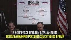 Юристы Twitter, Facebook и Google выступили в Палате представителей на слушаниях о вмешательстве РФ в выборы