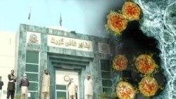 پشاور: عدل میں رکاوٹ کی وجہ کرونا یا کچھ اور؟