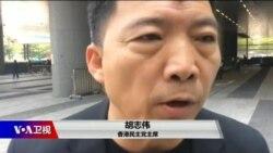 VOA连线(申华):香港议员提出平反六四议案