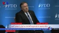پمپئو: آنقدر که سپاه در اقتصاد نقش دارد، خارجیها از کار با شرکتهای ایرانی میترسند