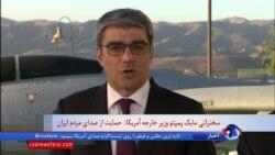 رضا پیرزاده: از دولت آمریکا می خواهیم ضمن دیپلماسی از حقوق مردم ایران دفاع کنید