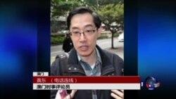 VOA连线:北京拟推澳门白皮书,反对声浪高