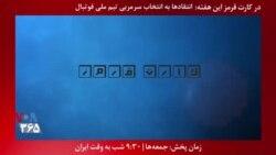 معرفی برنامه| کارت قرمز - واکنش ها به انتخاب اسکوچیچ به عنوان سرمربی تیم ملی فوتبال ایران