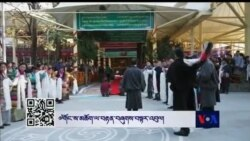 Tibetans of Phenpo and Pema Koe Region of Tibet Offer Long Life Prayer to Dalai Lama.