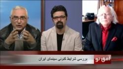 افق نو ۱۸ ژانویه: بررسی شرایط کنونی سینمای ایران
