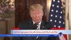 پرزیدنت ترامپ: ایران باید به حمایت خود از تروریسم پایان دهد