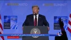 پرزیدنت ترامپ: زمانی می رسد که ایران خواستار توافق جدیدی می شود