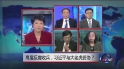 VOA卫视(2014年6月13日 第二小时节目) (重播)