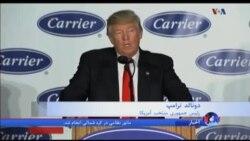 موفقیت ترامپ برای حفظ هزار فرصت شغلی در آمریکا پیش از ورود به کاخ سفید