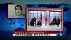 时事大家谈:奥巴马亚太之行,中国阴影如影随形