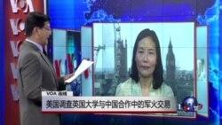 VOA连线:美国调查英国大学与中国合作中的军火交易