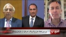 افق نو ۱۴ نوامبر: بررسی تبعات خروج آمریکا و اسراییل از سازمان یونسکو