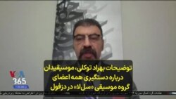 توضیحات بهراد توکلی، موسیقیدان، درباره دستگیری همه اعضای گروه موسیقی «سللا» در دزفول