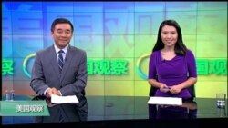 VOA卫视(2016年10月6日 美国观察)