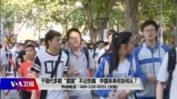 """时事大家谈: 千禧代多数""""爱国""""不记伤痛 中国未来何去何从?"""