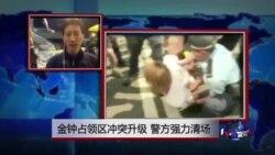 VOA连线:金钟占领区冲突升级,警方强力清场