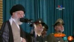 Այաթոլլահ Խամենեի. ՝՝Միջուկային գործարքի ոտնահարումը կարող է ուժեղ հակազդեցության արժանանալ Իրանի կողմից՛՛