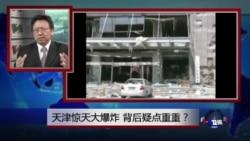 焦点对话:天津惊天大爆炸,背后疑点重重?
