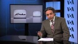 صفحه آخر، ۲۰ مارس ۲۰۱۵ : تمدن ایرانی و تمدن اسلامی