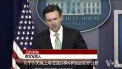 白宫对朝鲜试验氢弹的说法表怀疑
