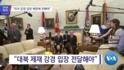 """[VOA 뉴스] """"미국 강경 입장 북한에 전해야"""""""