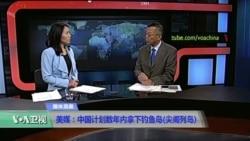 媒体观察:美媒:中国计划数年内拿下钓鱼岛(尖阁列岛)