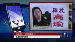 VOA连线:高瑜赴德就医未获批,律师呼吁当局遵守承诺