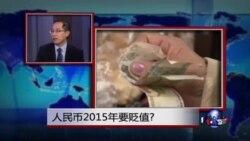 时事看台:人民币2015年要贬值?