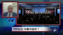 焦点对话:TPP出台,冲着中国来?