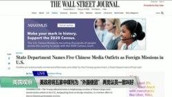 "VOA连线(李逸华):美政府将五家中媒列为""外国使团"",两党议员一致叫好"