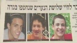 尋找失蹤少年 以軍與巴勒斯坦人發生衝突