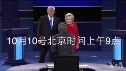 预告:同声传译直播美总统候选人第二场辩论