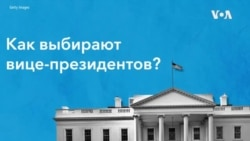 Кандидаты в вице-президенты США