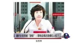 """时事大家谈:通奸女官员被""""游街"""":罪有应得还是侵犯人权?"""