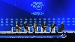 مجمع جهانی اقتصاد در داووس سوئیس به کار خود پایان داد