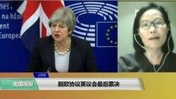 VOA连线(江静玲):脱欧协议英议会最后票决
