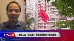 """时事大家谈:""""低端人口""""进城落户,中国真能取消恶名昭著的户口吗?"""