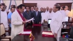 斯里蘭卡陷憲政危機 前親中總統出任新總理 (粵語)