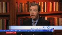 ایلان برمن: راه حل تاکتیکی آمریکا در صورت تخلف ایران از برجام، شفاف نیست