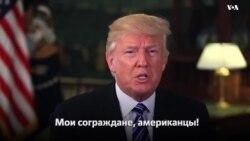 Традиционное субботнее обращение к стране президента США Дональда Трампа