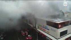 В Кемерове в пожаре в ТЦ погибли 64 человека