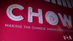 """美式中餐""""炒""""出的近170年历史和文化"""