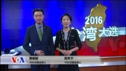VOA卫视 - 台湾大选特别节目(1)