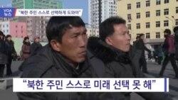 """[VOA 뉴스] """"북한 주민 스스로 선택하게 도와야"""""""