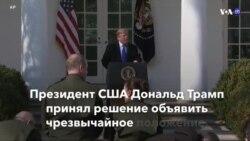 Новости США за минуту – 15 февраля 2019
