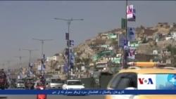 دافغانستان پارلمانی انتخابات او ځوانان