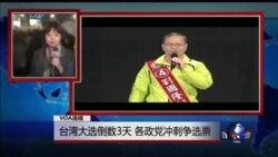 VOA连线: 台湾大选倒数3天,各政党冲刺争选票