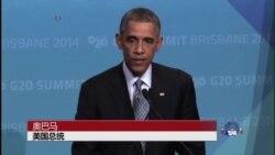 """奥巴马总统:未与阿萨德结成反""""伊斯兰国""""联盟"""